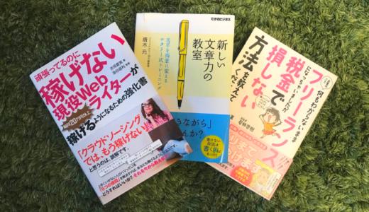 webライター初心者が最初に読むべきおすすめ本【厳選3冊】