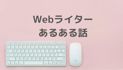 Webライターの楽しい「あるある話」9選